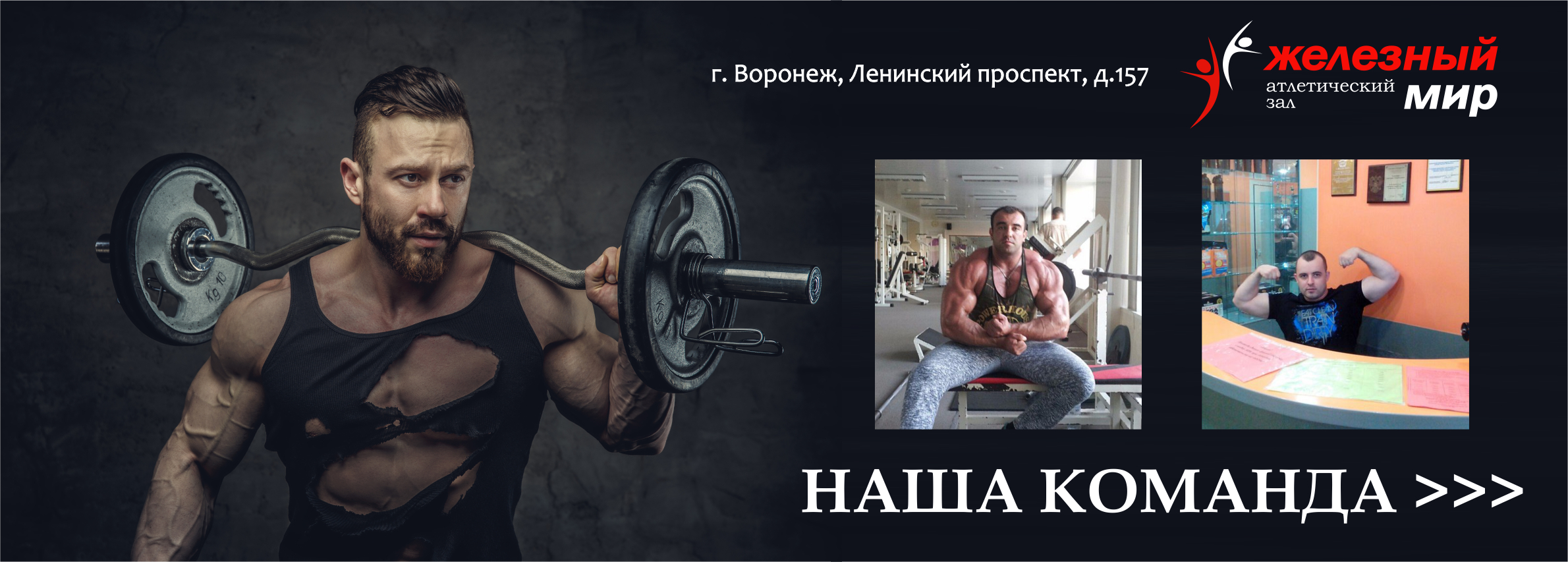 фотогалерея_тренажерный_зал