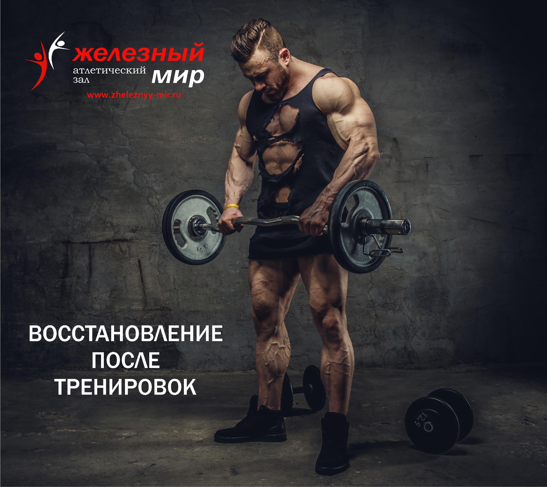 Восстановление после тренировок