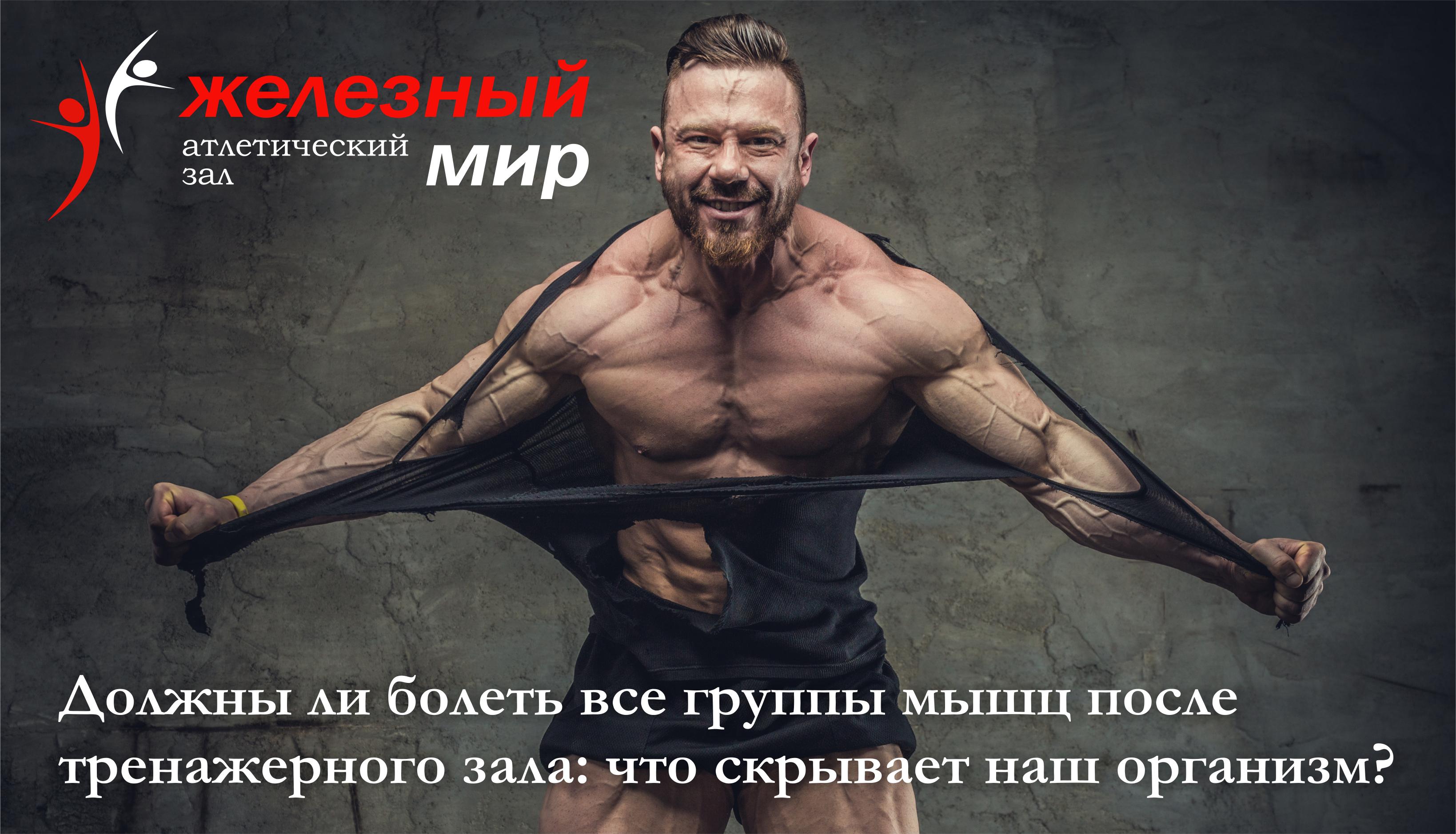 болят мышцы после тренировки несколько дней