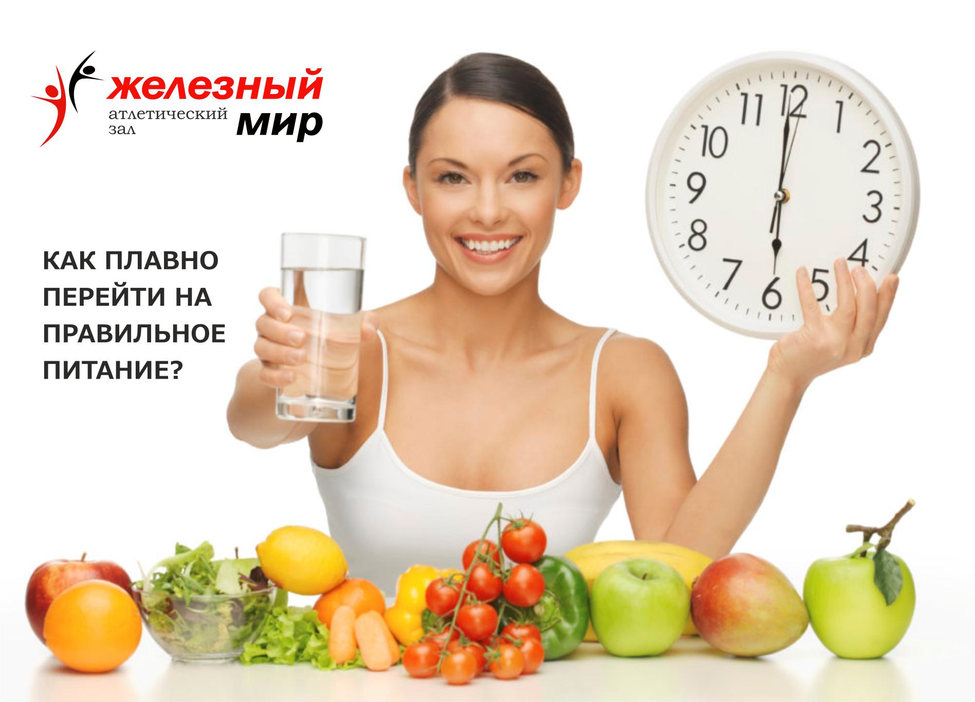 как перейти на правильное питание и худеть